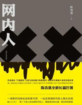 网内人 四十年来首度入选《周刊文春》海外推理BEST10的亚洲作家 重新定义华文推理新高度 每个人都是网络暴力潜在的施暴者与受害人