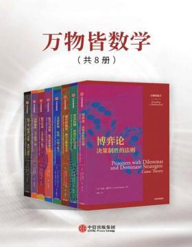 2021-04 万物皆数学(套装共8册)用数学视角重新认识人类历史、艺术和文化,用更高级的方式探索世界 将数学与日常生活建立连接,发现您身边的数学