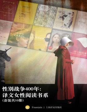 2021-05 性别战争400年:译文女性阅读书系(套装共10册)
