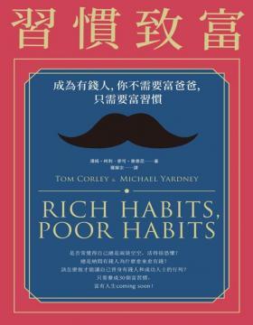 习惯致富:成为有钱人,你不需要富爸爸,只需要富习惯 只要養成30個富習慣 就能讓自己晉身有錢人和成功人士的行列?台版