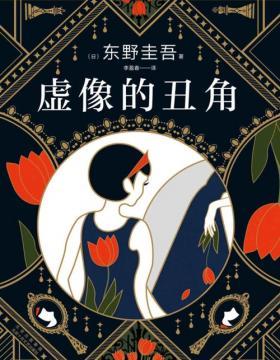 2021-06 虚像的丑角 东野圭吾作品 发生在《沉默的巡游》之前的故事,重重悬念,直击人心!福山雅治主演日剧《神探伽利略》原著