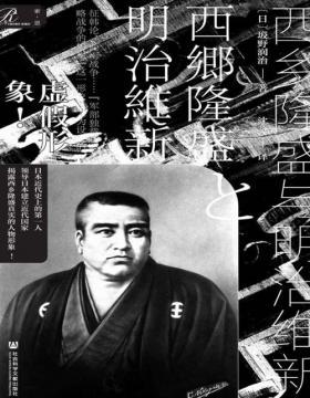 2021-07 西乡隆盛与明治维新 日本近代史上的第一人 领导日本建立近代国家 揭露西乡隆盛真实的人物形象