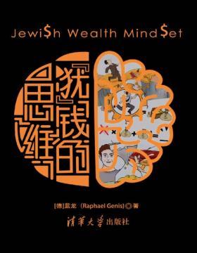 """""""犹""""钱的思维 以色列德国血统真实犹太人教育儿童如何财务管理能力 塔木德智慧解决家庭财务大问题,反脆弱,时间管理,自控力,高情商"""
