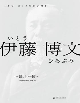 2021-03 伊藤博文 一部关于伊藤博文的人生经历与思想变化的传记作品 泷井一博作品