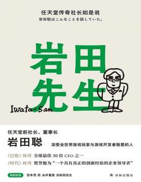 2021-07 岩田先生:任天堂传奇社长如是说 从天才程序员,到世界企业管理者,扭转颓势、带领公司股价翻番的传奇社长亲授创新理念