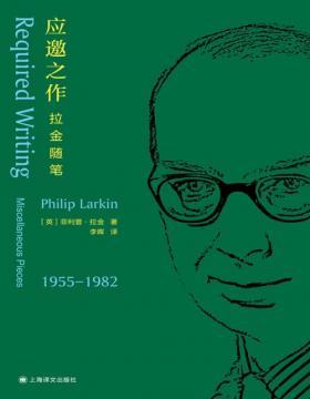 2021-06 应邀之作:拉金随笔 凝练摇曳,亦庄亦谐,大诗人菲利普·拉金一生的审美理想和艺术观点精华尽在