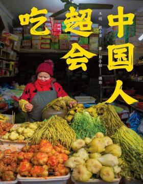 2021-07 中国人超会吃 对于吃的执着,中国人罕有对手!资深美食作家三年采风,各地名厨倾囊助力 当代中国平民饮食图卷