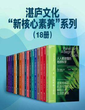 """湛庐文化""""新核心素养""""系列(套装共18册)致力于推广通识阅读,扩展读者知识广度,培养批判性思考的能力"""