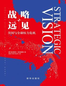 2020-05 战略远见:美国与全球权力危机 一本书描绘世界权力中心转移下美国的全球战略蓝图