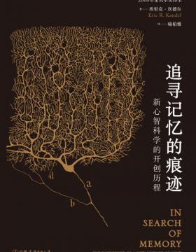 追寻记忆的痕迹 诺贝尔奖得主埃里克·坎德尔作品 从第一人称的视角,展现伟大科学家的研究路径、问题意识与情志襟怀