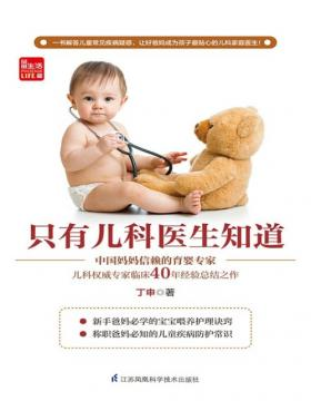 只有儿科医生知道 中国妈妈信赖的儿科权威专家丁申的创新力作,深入剖析实用、有效的儿童常见疾病防护精髓,让宝宝少生病,父母更安心
