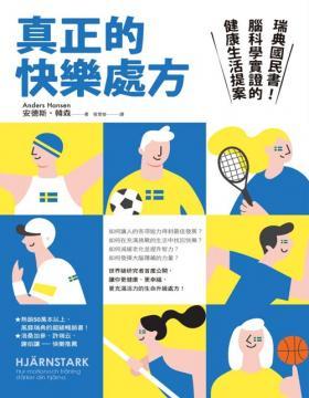 2020-05 真正的快乐处方 瑞典国民书 脑科学实证的健康生活提案缓解压力对抗焦虑减缓衰老化健康保健书籍 台版