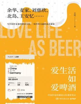 2021-04 爱生活如爱啤酒 跟踪中国作家的德国文化之旅,展开中国当代文学的西方想象 一场中西交融的流动盛宴
