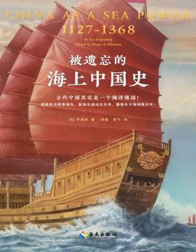 2021-06 被遗忘的海上中国史 古代中国其实是一个海洋强国!造船技术世界当先,航海足迹远至东非,傲视东方海域数百年!