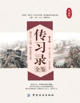 传习录全鉴典藏版(第2版)知行合一之说,修心养性之道 他的心学是儒家思想的精髓,是中华文明史上宝贵的精神财富