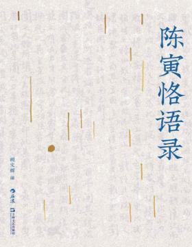 2021-08 陈寅恪语录:突破阅读门槛,方便通览领会 原汁原味,具体而微,呈现一代史家的学术世界