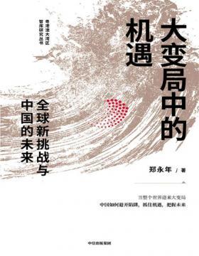 2021-07 大变局中的机遇:全球新挑战与中国的未来 郑永年新作,带你读懂当整个世界迎来大变局,中国应如何避开陷阱、抓住机遇,把握未来