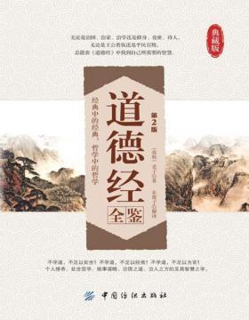 道德经全鉴(第2版)道家哲学经典的全新解读,华夏智慧传世之作