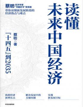 """2021-08 读懂未来中国经济:""""十四五""""到2035 带你读懂新发展阶段的经济热点与难点 书里藏着你未来15年的赚钱机会"""