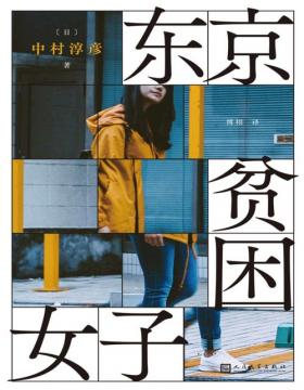 2021-07 东京贫困女子 关于贫困,女性需要的不是同情,而是警醒 这本书用一个个鲜活的生命体验,画出一幅巨大的女性图鉴