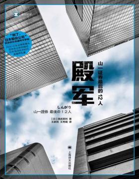 2021-07 殿军 山一证券最后的12人 2600亿非法债务曝光,百年名企猝然倒闭 日本泡沫经济时代金融界乱象