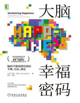 2020-11 大脑幸福密码:脑科学新知带给我们平静 自信 满足 脑神经心理学家里克·汉森博士30年研究集大成之作