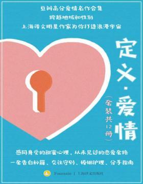 2021-05 定义·爱情(套装共12册)豆瓣高分爱情名作合集,从杜拉斯到萨莉·鲁尼,从三岛由纪夫到石黑一雄,跨越地域和性别
