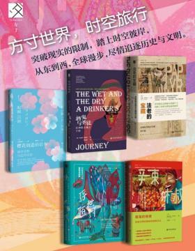 2021-07 方寸世界 时空旅行(全5册)樱花创造的日本+酒鬼与圣徒+法老的宝藏+浮世恒河+魔鬼的晚餐