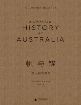 2021-06 帆与锚:澳大利亚简史 澳大利亚国宝级历史学家的大家小书 全面、简明、生动的澳大利亚史