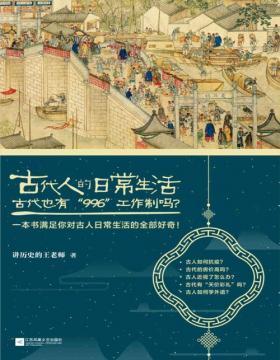 2021-08 古代人的日常生活2 古代房价高吗?古人如何抗疫?古人如何学外语?一本书满足你对古人日常生活的全部好奇!