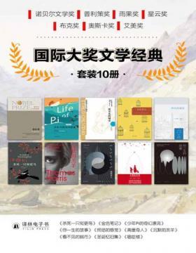 2021-07 国际大奖文学经典(套装共10册)图书揽获各项文学领域大奖 收录卡尔维诺,特德·姜,哈珀·李等多位名家代表作