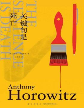 """2021-07 关键句是死亡 安东尼·霍洛维茨最新系列! """"霍桑探案""""第二册,机智又幽默,每页都会翻出一个谜!"""