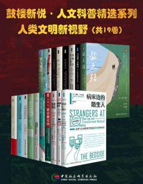 2021-05 鼓楼新悦·人文科普精选系列·人类文明新视野(套装共19册)