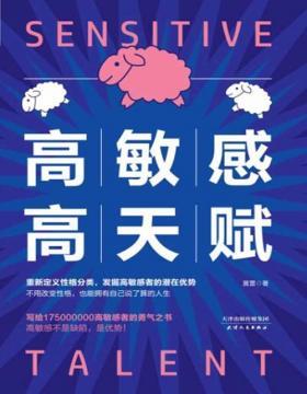2020-12 高敏感高天赋 国民级天赋觉醒手册! 瓦解大众对高敏感者的偏见和误解 直击千万高敏感者的痛苦根源!