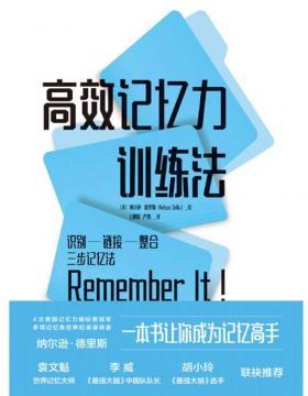 2021-05 高效记忆力训练法 识别-链接-整合三步记忆法,一本书让你成为记忆高手