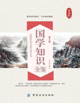 国学知识全鉴(第2版)一部国学常识的百科全书 中华五千年文明的宝贵遗产