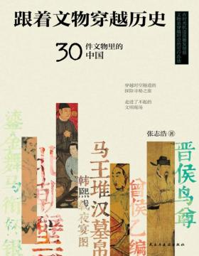 2021-08 跟着文物穿越历史:30件文物里的中国 用30件文物带你穿越时空,走进了不起的华夏文明现场,感受不同的朝代特征,体验古代人的日常生活