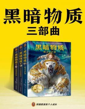 黑暗物质三部曲:(套装全3册)载入史册的世界儿童文学经典!关于魔法、精灵、神话、平行世界的奇幻旅程