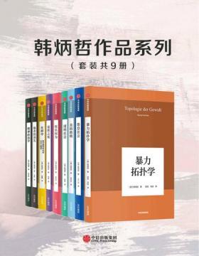 韩炳哲作品系列(套装共9册)暴力拓扑、倦怠社会、美的救赎、透明社会、娱乐何为、爱欲之死、在群中、他者的消失、精神政治学