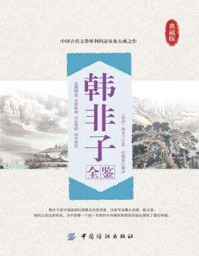 韩非子全鉴 中国古代文锋犀利的法家集大成之作 国学经典+文白对照+深度阐释+精美插图