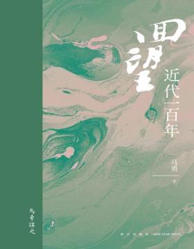 2021-07 回望:近代一百年 晚清中国如何进入现代化之路 政治抉择/文化启蒙/经济转型 回看近代历史,梳理成败得失