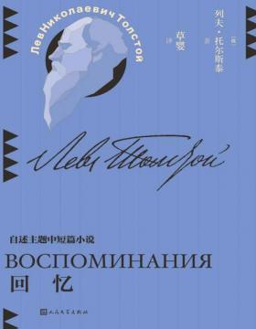 2021-08 回忆 草婴译列夫·托尔斯泰自述主题中短篇小说全集