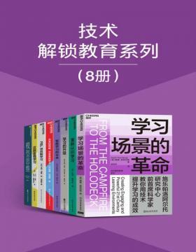 2021-07 技术解锁教育系列(套装共8册)融合了科技和创新教学手段的高效学习空间,获悉国内外在技术解锁教育方面的前沿实践案例