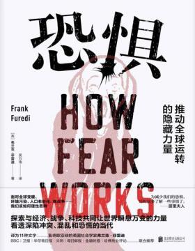 恐惧:推动全球运转的隐藏力量 人类基本自由之一便是免于恐惧的自由 深入剖析这个让你一不小心就变乌合之众的魔鬼