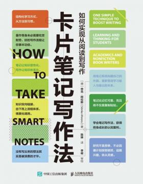 2021-07 卡片笔记写作法:如何实现从阅读到写作 德国社会学教授卢曼的卡片笔记写作法,构建个人知识网络,轻松实现从阅读到写作,获得终身成长的认知复利