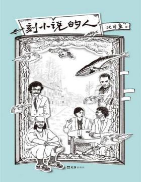 2020-09 刻小说的人 黄集伟、梁文道、马家辉、阿乙一致好评!给忙碌者的文学品读课