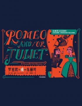 罗密欧或朱丽叶 爱情选择游戏书,沙雕风格解压神器 忘掉莎士比亚吧 在你的故事里,罗密欧和朱丽叶可能从未相遇