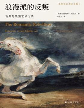 2021-08 克拉克艺术史文集:浪漫派的反叛 艺术史大师肯尼斯·克拉克精解十数位艺术大师艺术与生平