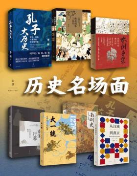 2021-07 历史名场面(套装共七册)著名文史学者生动还原历史情境,细描人物与事件,带你近距离感受中国历史中那些名场面