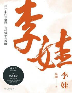 高阳:李娃 好读的民间史记,写尽众生百态 出身望族的才子与艳冠长安的名妓,他们的爱情该何去何从?